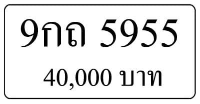 ขายทะเบียน 9กถ 5955