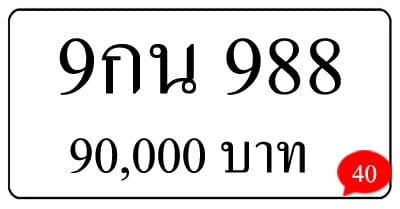 ขายทะเบียน 9กน 988
