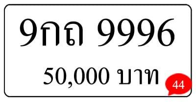 ขายทะเบียน 9กภ 9996