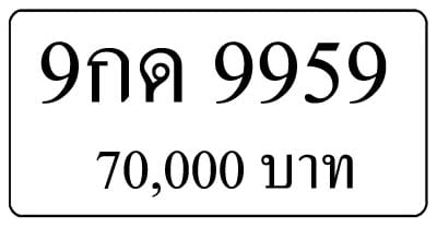 ขายทะเบียน 9959