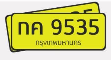 สีทะเบียนรถแท็กซี่