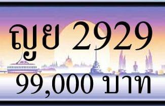 ขายทะเบียนรถ ญย 2929
