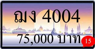 ขายทะเบียน ฌง 4004