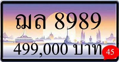 ขายทะเบียน ฌล 8989