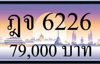ขายทะเบียน ฎจ 6226