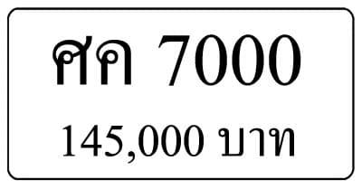 ขายทะเบียน ศค 7000