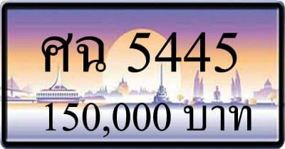 ขายทะเบียน ศฉ 5445