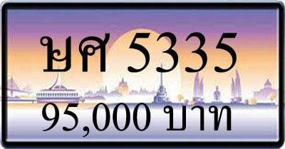 ขายทะเบียน ษศ 5335