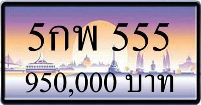 ขายทะเบียน 5กพ 555