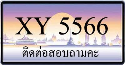 ขายทะเบียน 5566