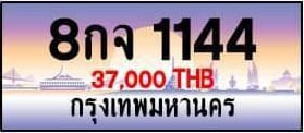 ขายทะเบียน 8กจ 1144