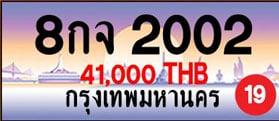 ขายทะเบียน 8กจ 2002