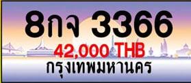 ขายทะเบียน 8กจ 3366