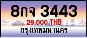 ขายทะเบียน 8กจ 3443