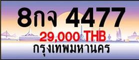 ขายทะเบียน 8กจ 4477