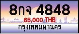 ขายทะเบียน 8กจ 4848
