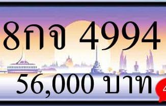 ขายทะเบียน 8กจ 4994