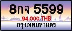 ขายทะเบียน 8กจ 5599