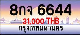 ขายทะเบียน 8กจ 6644