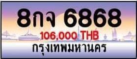 ขายทะเบียน 8กจ 6868