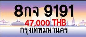 ขายทะเบียน 8กจ 9191