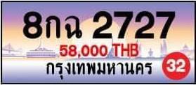 ขายทะเบียน 8กฉ 2727