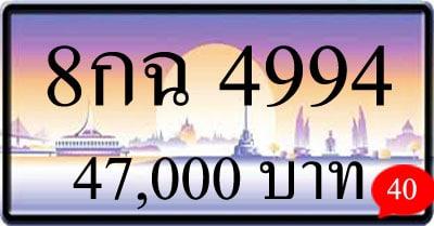 ขายทะเบียน 8กฉ 4994