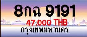 ขายทะเบียน 8กฉ 9191