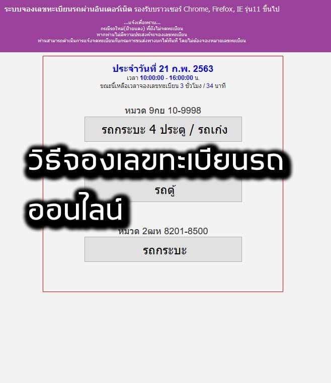 วิธี-จองเลขทะเบียนรถ-ออนไลน์