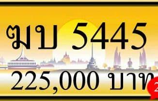 ขายทะเบียน ฆบ 5445