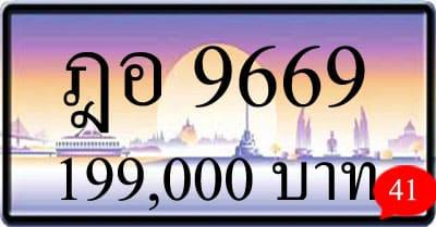 ขายทะเบียน ฎอ 9669