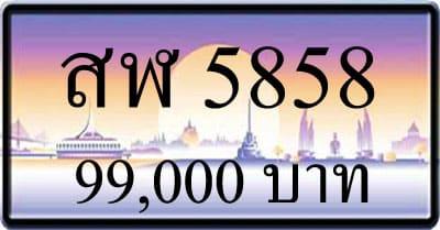 ขายทะเบียน สฬ 5858