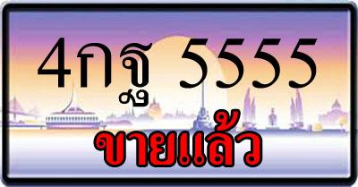 ขายทะเบียน 4กฐ 5555