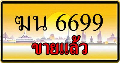 ขายทะเบียน ฆน 6699
