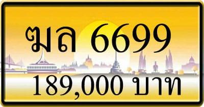 ขายทะเบียน ฆล 6699