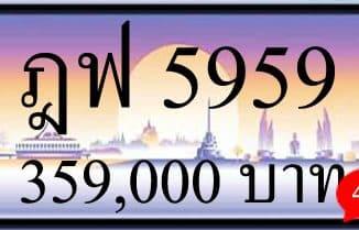 ขายทะเบียน ฎฟ 5959