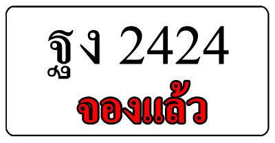 ทะเบียน ฐง 2424 ผลรวมดี 23