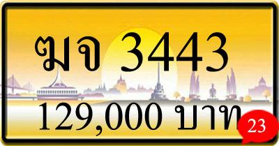 ขายทะเบียน ฆจ 3443