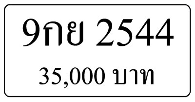 ขายทะเบียน 9กย 2544