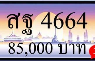 ขายทะเบียนรถ สฐ 4664