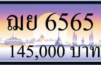 ขายทะเบียน ฌย 6565