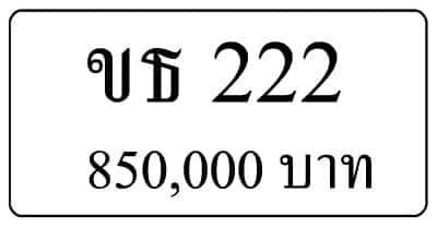 ขายทะเบียน ขธ 222