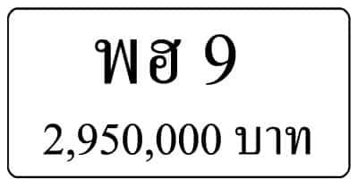 ขายทะเบียน พฮ 9