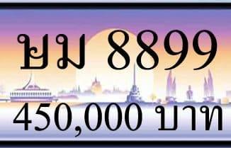 ขายทะเบียน-ษม-8899