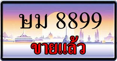 ขายทะเบียน ษม 8899