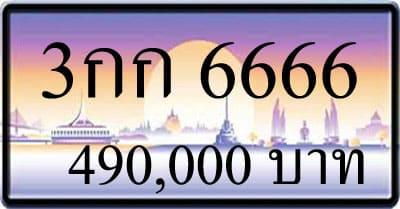 ขายทะเบียน 3กก 6666