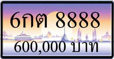 ขายทะเบียน 6กต 8888