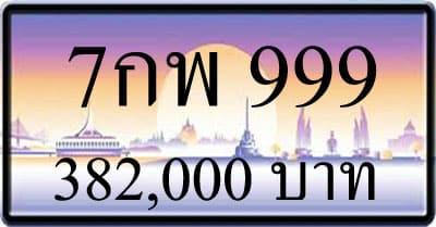 ขายทะเบียน 7กพ 999