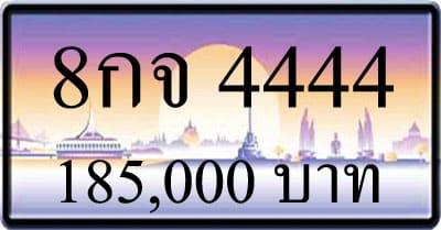 ขายทะเบียน 8กจ 4444