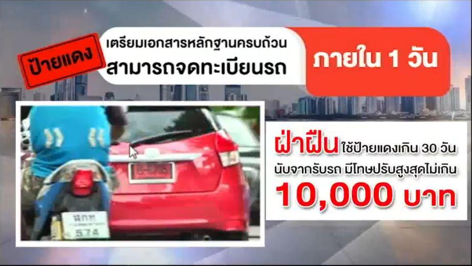 รถป้ายแดงต้องจดทะเบียนรถภายใน 30 วัน นับจากวันรับรถ